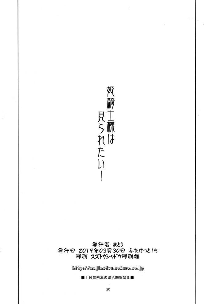 【エロ同人誌】フタナリ爆乳の姫騎士様がお付きのメイドさんと変態レズプレイ♪【眞嶋堂 エロ漫画】 (20)
