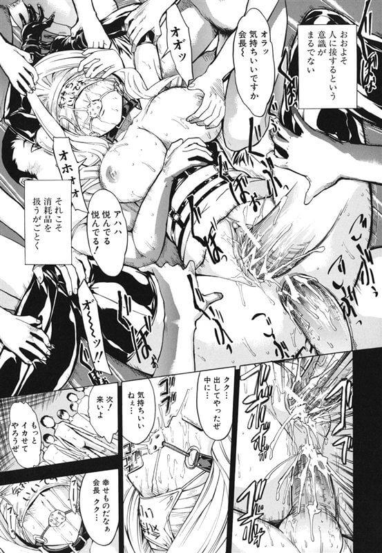 【エロ漫画】生徒会長の巨乳女子校生が普通の生活が出来なくなってしまう程にマンコもアナルもしっかりと調教されて…【墓場 エロ同人誌】 (5)