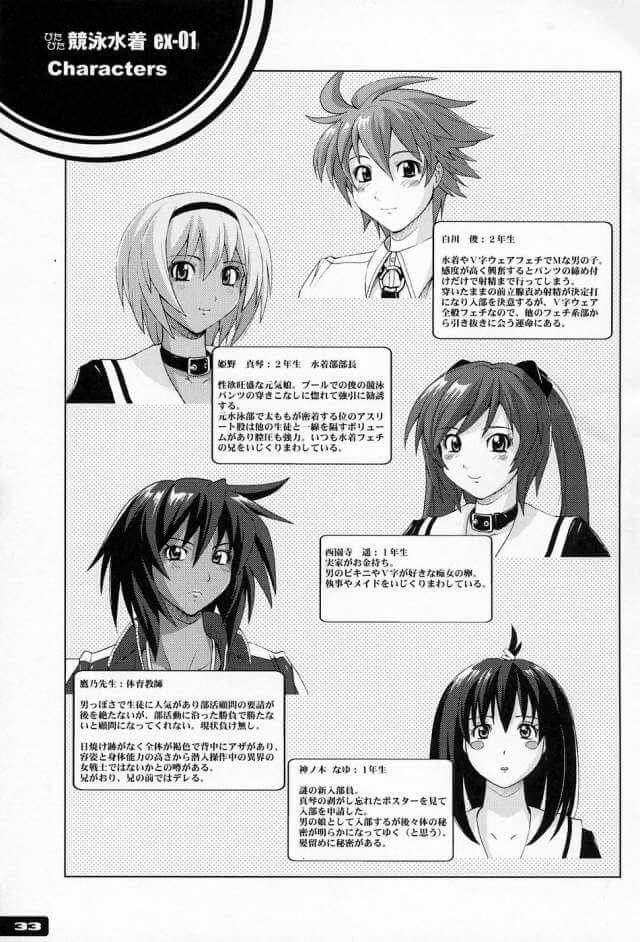 【エロ漫画】ほぼ女子しかいない学園に転校してきた男子生徒はプールの授業で女教師に顔射したり…【猫畑 エロ同人誌】 (32)