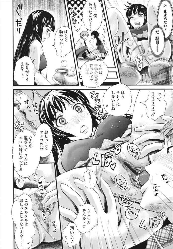 【エロ漫画】彼氏とクローゼットに隠れてたらおしっこしたくなって花瓶にしちゃうほのかwww【シロタクロタ エロ同人】 (6)