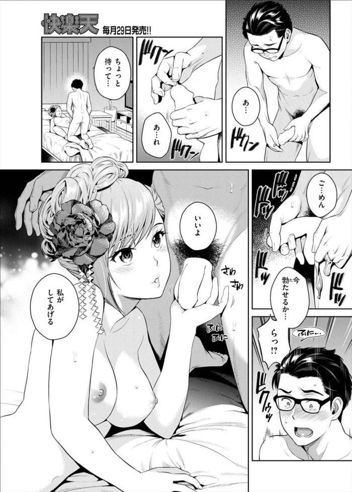 【エロ漫画】地味な眼鏡っ子だったが成人したらチャラくなってた、が成人式の帰りに…【すがいし エロ同人】 (11)