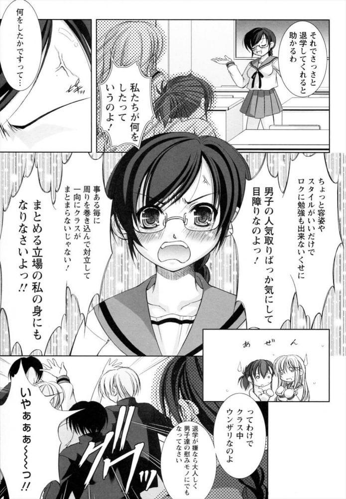 【エロ漫画】クラスのマドンナ的な存在の二人のJKがお互いライバル視しながら学校でセックスしちゃってるw【たかねのはな エロ同人】 (27)