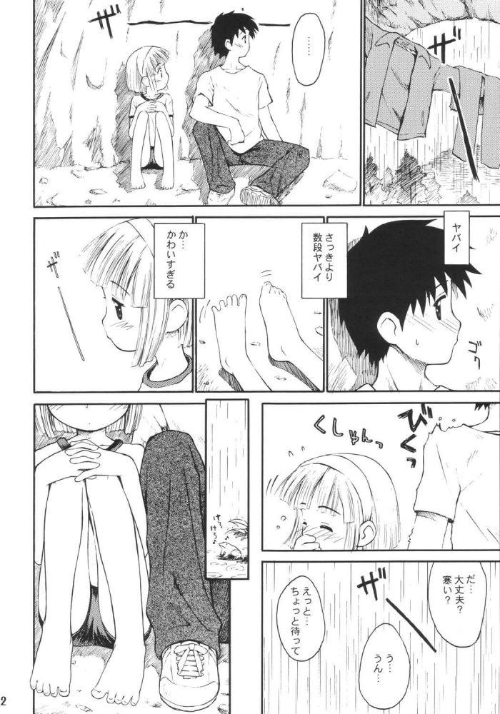 【エロ漫画】貧乳JSのほのかのことが気になる近所のお兄さんがほのかのブルマを下ろし青姦セックスしてしまう。【じどー筆記 エロ同人】 (11)