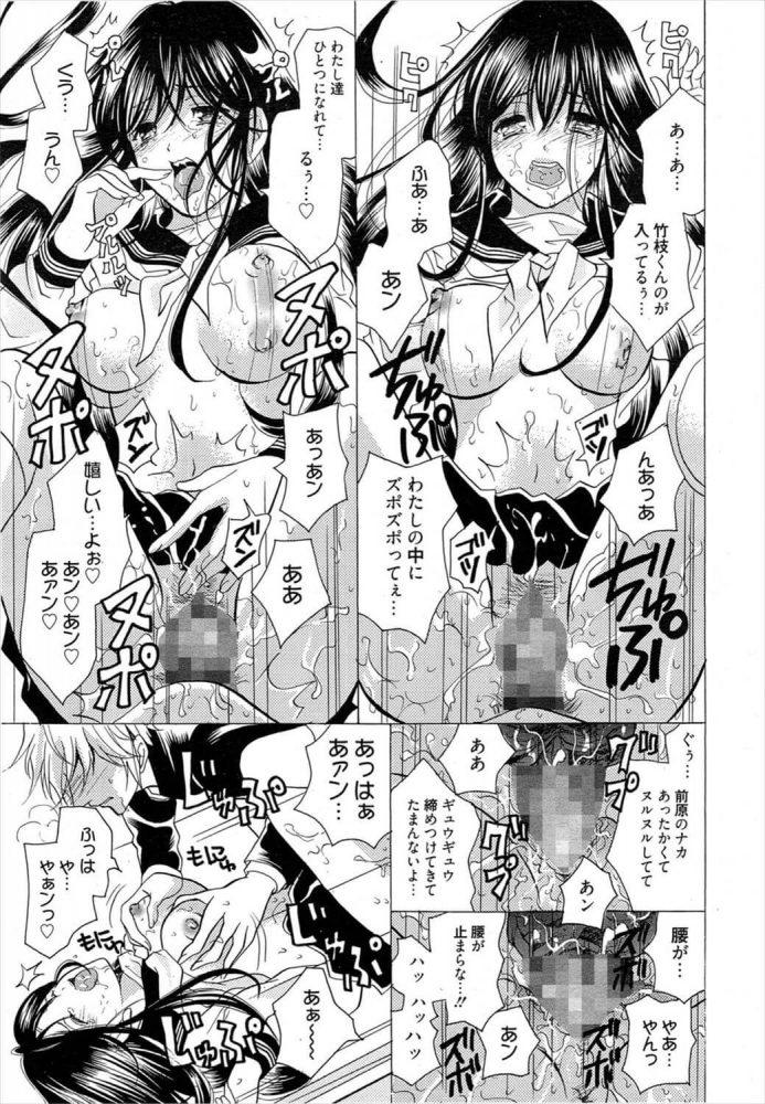【エロ漫画】学年きっての優等生のJKが制服のままクラスメイトにおまんこクンニされイッちゃってるww【そうだばにら エロ同人】 (15)