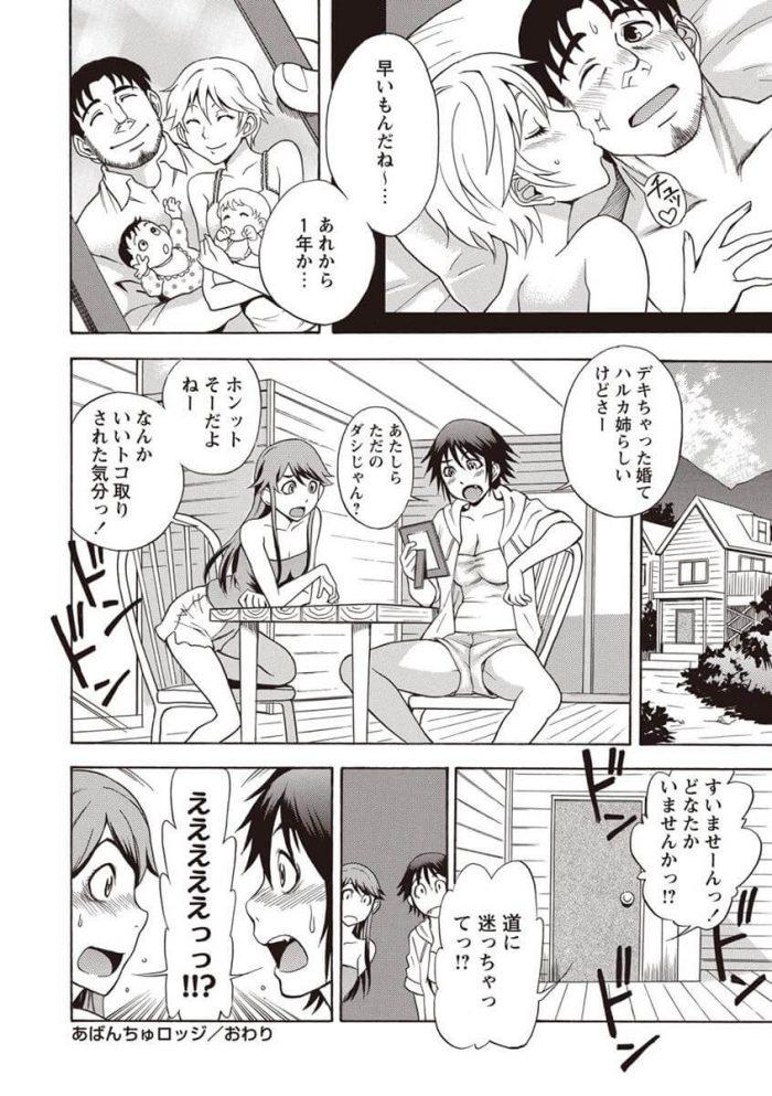 【エロ漫画】誰もいない山の中のロッジで巨乳3姉妹が乱交セックスしてるぞ~ww【しでん晶 エロ同人】 (24)