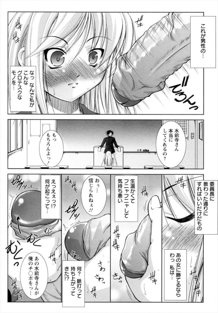 【エロ漫画】クラスのマドンナ的な存在の二人のJKがお互いライバル視しながら学校でセックスしちゃってるw【たかねのはな エロ同人】 (6)