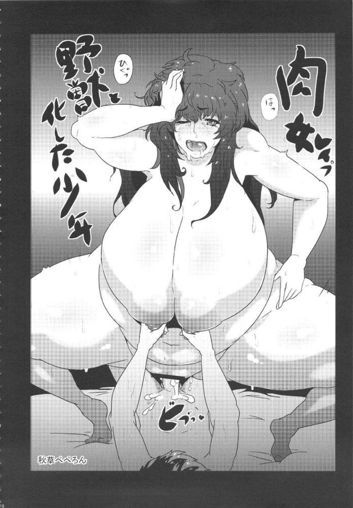 【エロ同人誌】爆乳女が10年ぶりにセックスすることになった相手はエロ漫画家!【グレートキャニオン エロ漫画】 (11)