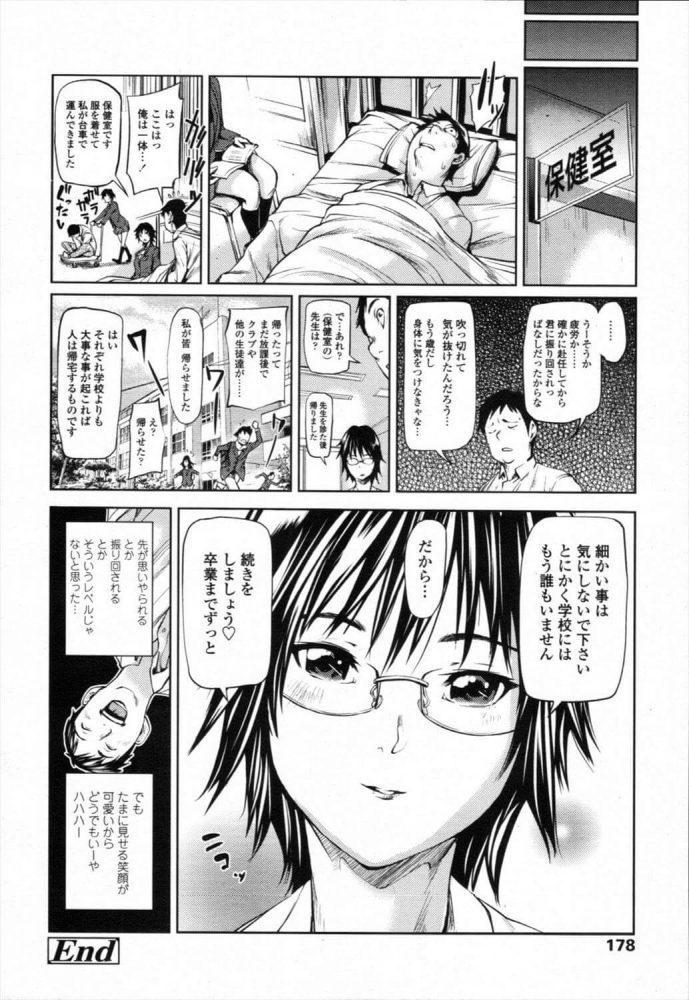 【エロ漫画】JKに本気で告られ、おっぱいやおまんこ触らされて抑制が効かなくなった教師は…【シオマネキ エロ同人】 (18)