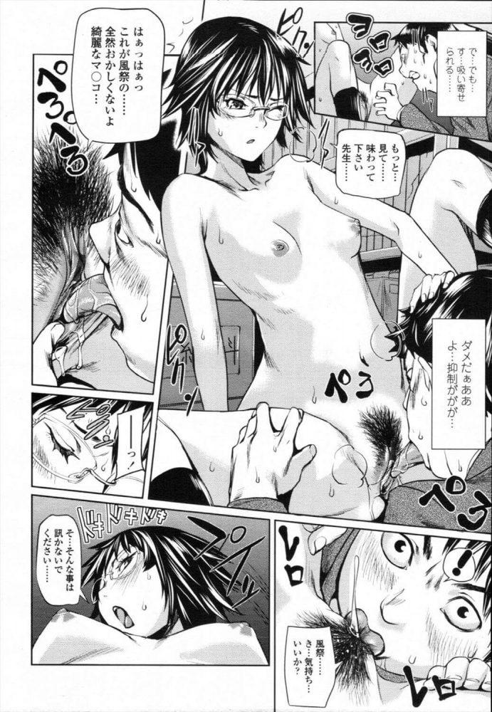 【エロ漫画】JKに本気で告られ、おっぱいやおまんこ触らされて抑制が効かなくなった教師は…【シオマネキ エロ同人】 (10)