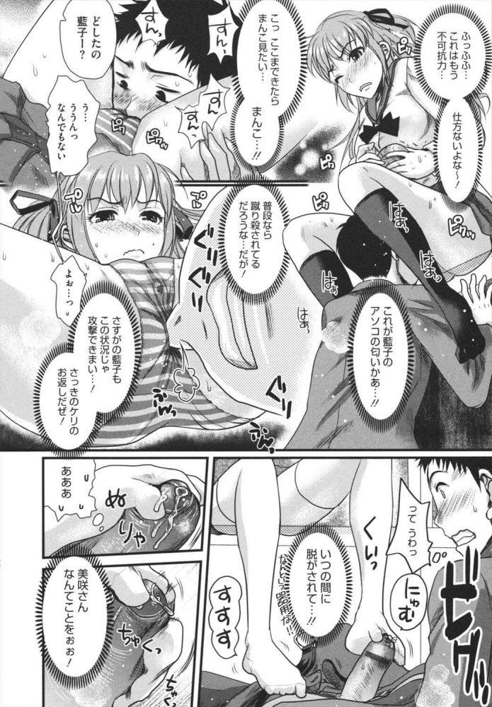 【エロ漫画】掘りごたつに隠れてたら彼女の藍子と姉の美咲のスケスケパンツが丸見え!!【シロタクロタ エロ同人】 (8)