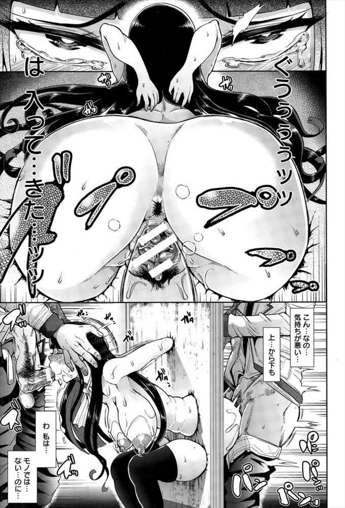 【エロ漫画】爆乳JKの千聖は幼なじみの達也に謀られてトイレで壁尻にされて肉便器になる【しょむ エロ同人】 (13)