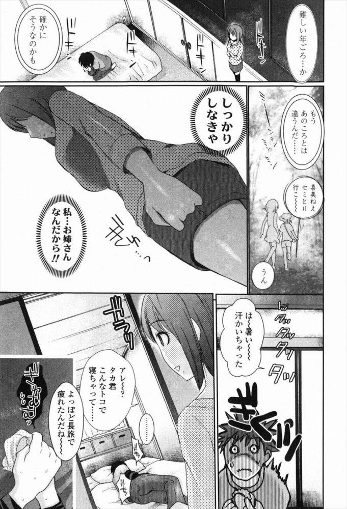 【エロ漫画】爆乳お姉さんの喜美は難しい年頃の従弟が自分のパンティの匂いをかいでオナニーしているところを見て…【シロタクロタ エロ同人】 (3)