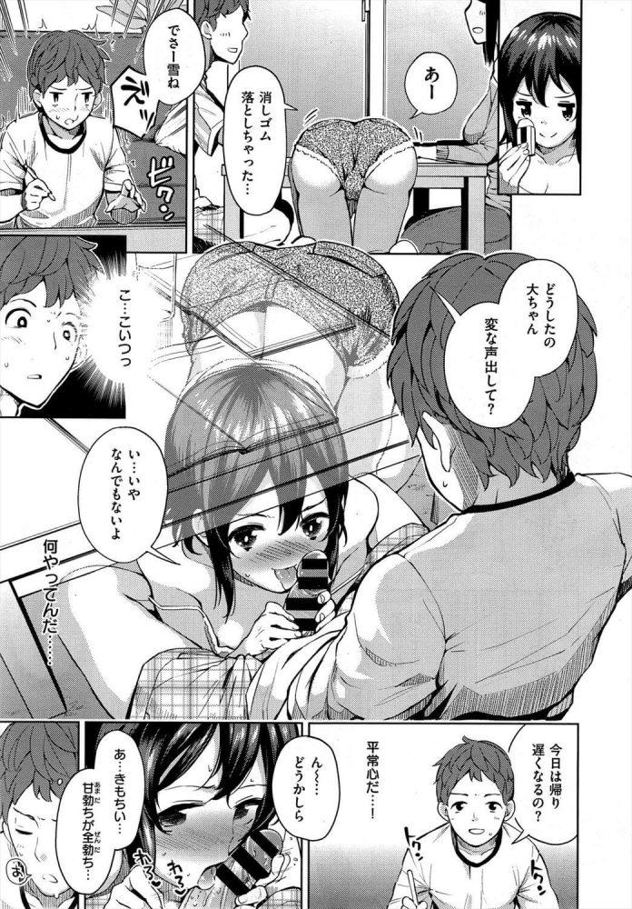 【エロ漫画】雪姉一筋…とかいってるけど雪姉の妹にフェラされてガチガチに勃起させる大介ww【しでん エロ同人】  (3)