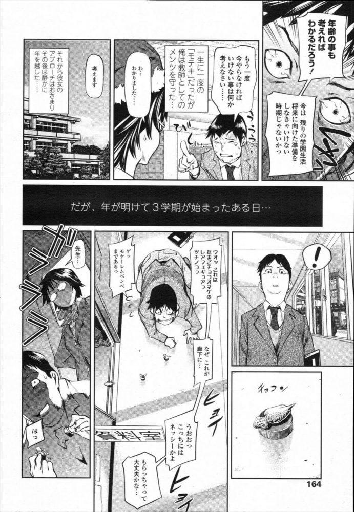 【エロ漫画】JKに本気で告られ、おっぱいやおまんこ触らされて抑制が効かなくなった教師は…【シオマネキ エロ同人】 (6)