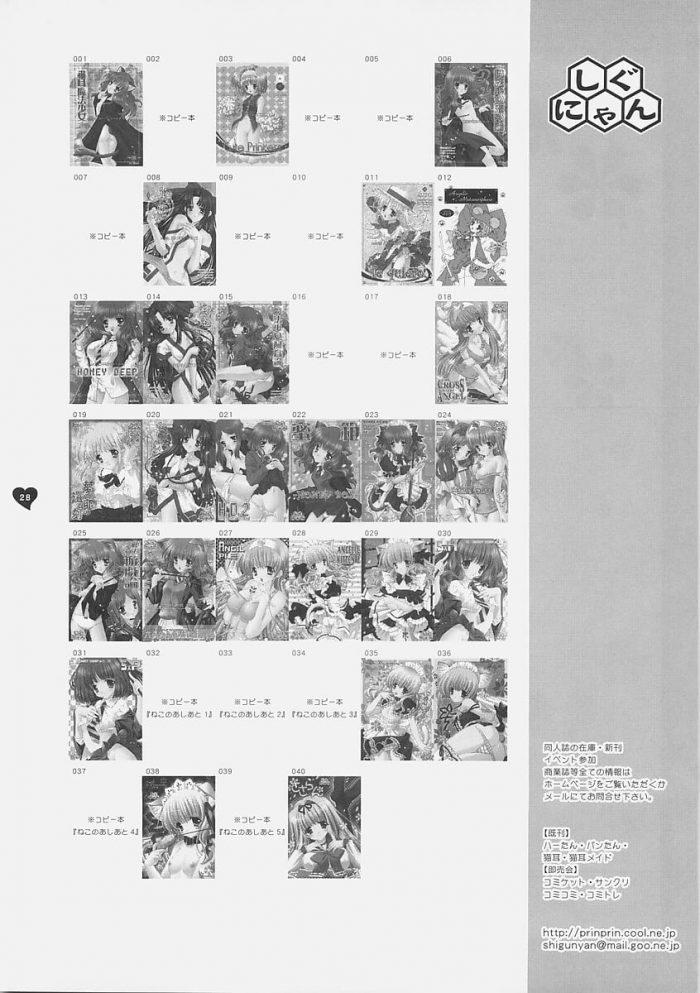 【エロ同人 To Heart2】巨乳美少女JKの久寿川ささらが学校で立ちバックでパイパンまんこ激しくかき回されて喘ぎまくりw【しぐにゃん エロ漫画】 (27)