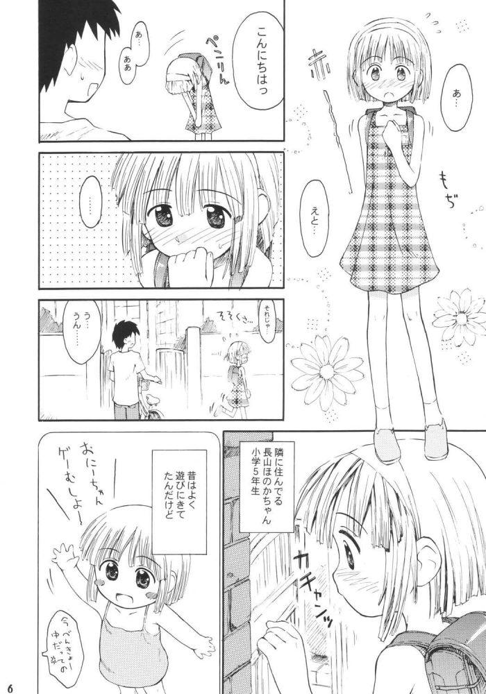【エロ漫画】貧乳JSのほのかのことが気になる近所のお兄さんがほのかのブルマを下ろし青姦セックスしてしまう。【じどー筆記 エロ同人】 (5)