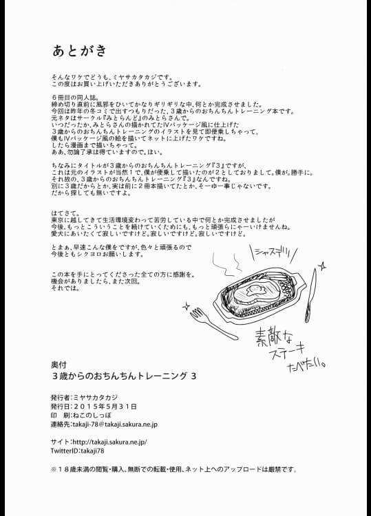 【エロ同人誌】ロリ幼女とパパが初めてのおちんちんトレーニングwwww【シチテンバットウ エロ漫画】 (25)