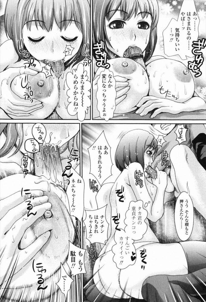 【エロ漫画】爆乳お姉さんの喜美は難しい年頃の従弟が自分のパンティの匂いをかいでオナニーしているところを見て…【シロタクロタ エロ同人】 (10)