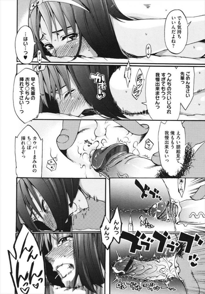 【エロ漫画】可愛い後輩JKの彼女とのセックスがどんどんエスカレートして学校でアナルファックしちゃいましたww【たけのこ星人 エロ同人】 (24)