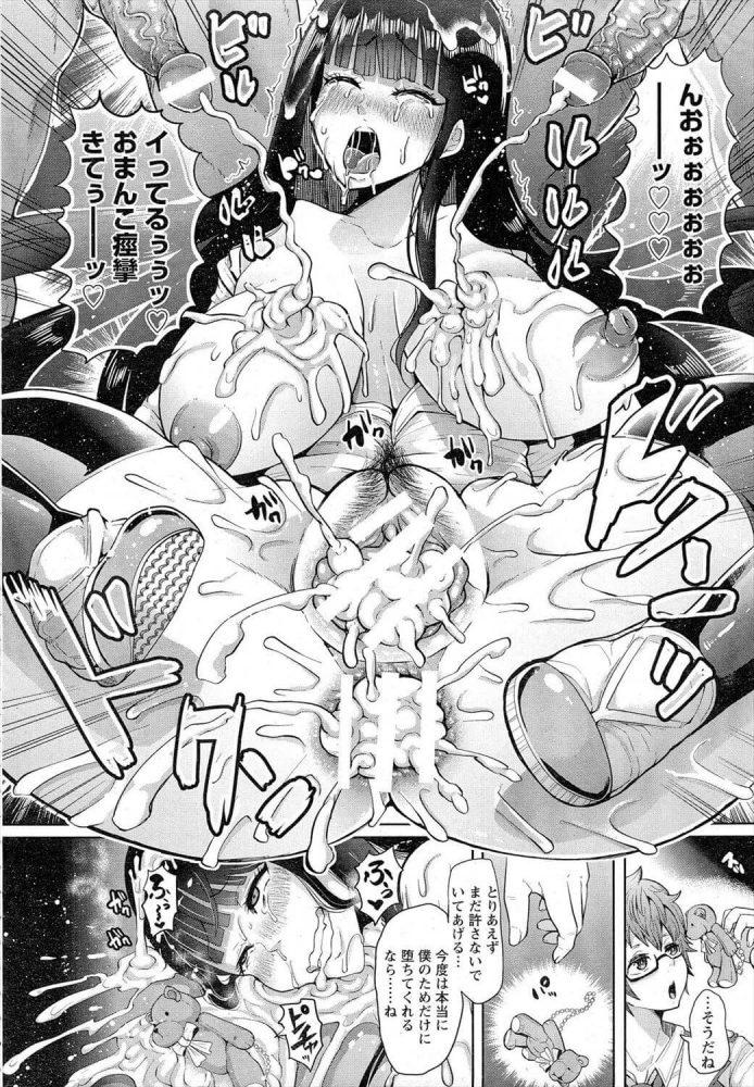 【エロ漫画】爆乳JKの千聖は幼なじみの達也に謀られてトイレで壁尻にされて肉便器になる【しょむ エロ同人】 (50)