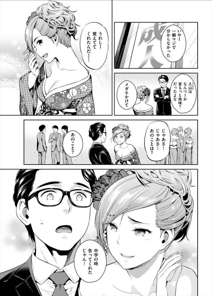 【エロ漫画】地味な眼鏡っ子だったが成人したらチャラくなってた、が成人式の帰りに…【すがいし エロ同人】 (3)