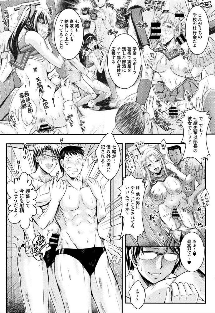 【エロ漫画】チアガール巨乳JKたちが全国に行く水泳部の男子たちを学校で性接待するよ♡【タケイツカサ エロ同人】 (8)