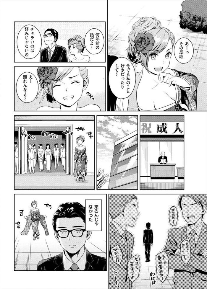 【エロ漫画】地味な眼鏡っ子だったが成人したらチャラくなってた、が成人式の帰りに…【すがいし エロ同人】 (4)