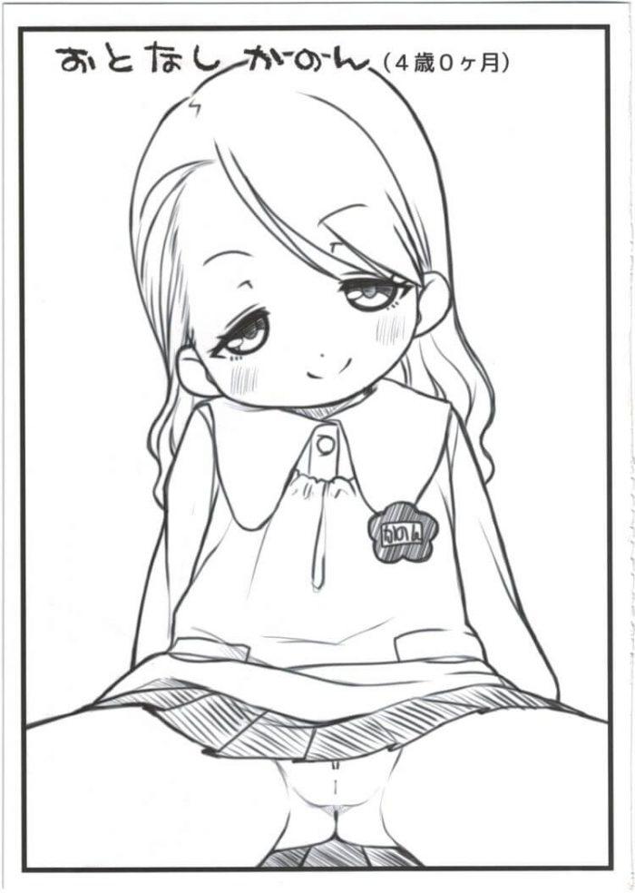 【エロ同人誌】幼痴園児のちっちゃなお膣は狙った獲物を逃さないwww【シチテンバットウ エロ漫画】 (37)