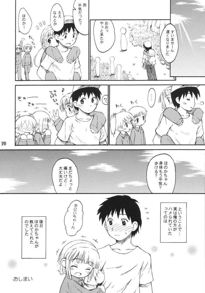 【エロ漫画】貧乳JSのほのかのことが気になる近所のお兄さんがほのかのブルマを下ろし青姦セックスしてしまう。【じどー筆記 エロ同人】 (19)
