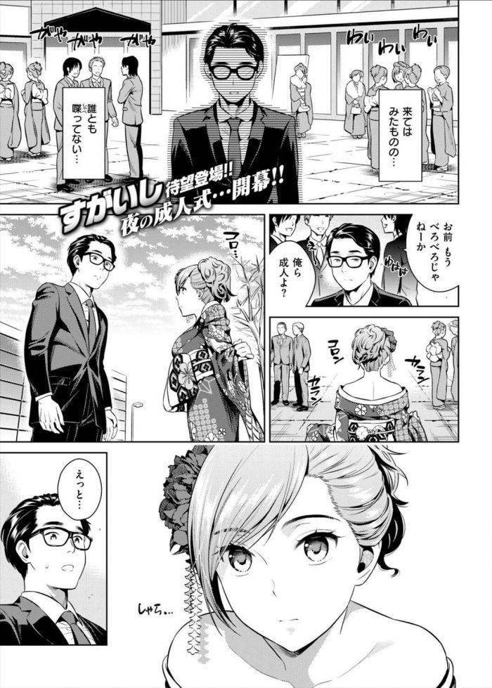 【エロ漫画】地味な眼鏡っ子だったが成人したらチャラくなってた、が成人式の帰りに…【すがいし エロ同人】 (1)