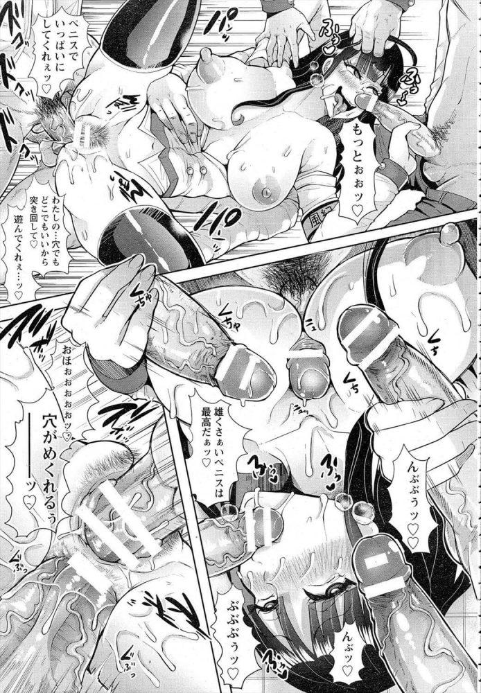 【エロ漫画】爆乳JKの千聖は幼なじみの達也に謀られてトイレで壁尻にされて肉便器になる【しょむ エロ同人】 (47)