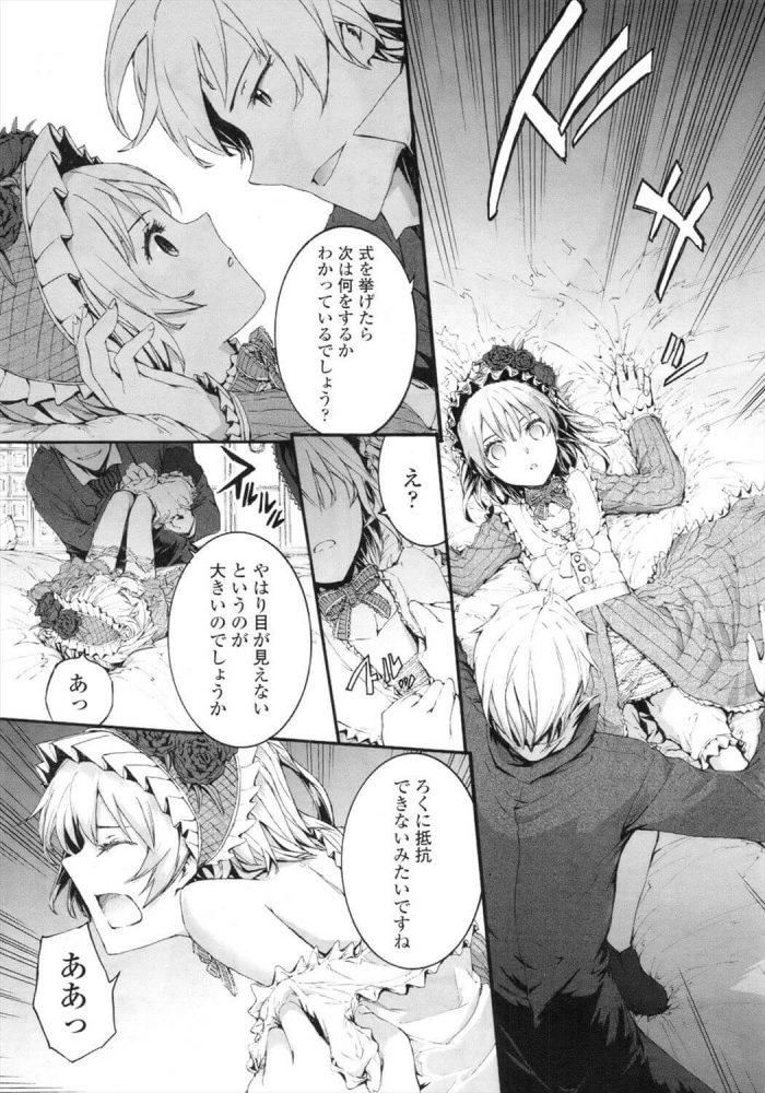 【エロ漫画】盲目ゴシック少女と夫婦になって中出しセックスしちゃいますw【スミヤ エロ同人】 (5)