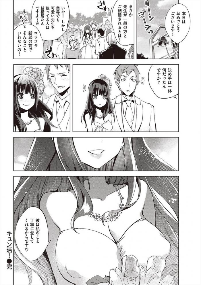 【エロ漫画】乳首攻めが大好きな彼女の乳首攻めてイチャラブセックスするンゴw【すえみつぢっか エロ同人】 (16)