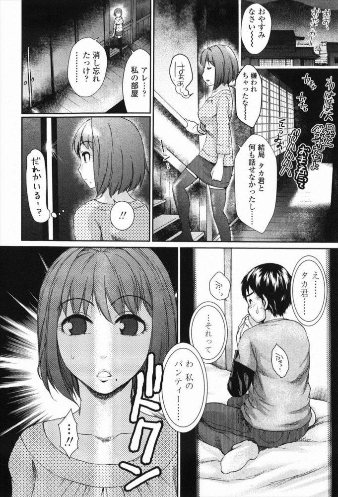 【エロ漫画】爆乳お姉さんの喜美は難しい年頃の従弟が自分のパンティの匂いをかいでオナニーしているところを見て…【シロタクロタ エロ同人】 (2)