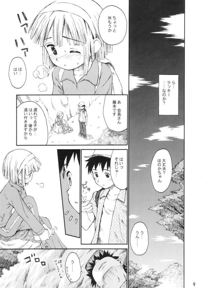 【エロ漫画】貧乳JSのほのかのことが気になる近所のお兄さんがほのかのブルマを下ろし青姦セックスしてしまう。【じどー筆記 エロ同人】 (8)