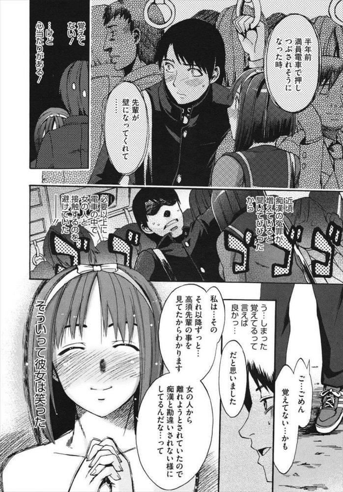 【エロ漫画】可愛い後輩JKの彼女とのセックスがどんどんエスカレートして学校でアナルファックしちゃいましたww【たけのこ星人 エロ同人】 (2)