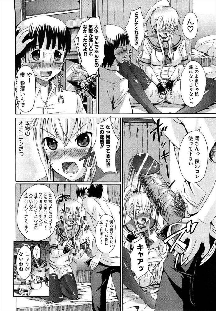 【エロ漫画】手に触れられただけで発情しちゃう敏感な爆乳JKが地味な男子の巨根チンコに魅せられて…【しょうさん坊主 エロ同人】 (10)