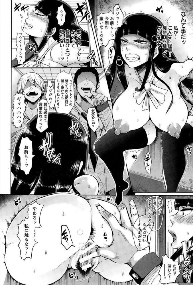 【エロ漫画】爆乳JKの千聖は幼なじみの達也に謀られてトイレで壁尻にされて肉便器になる【しょむ エロ同人】 (8)