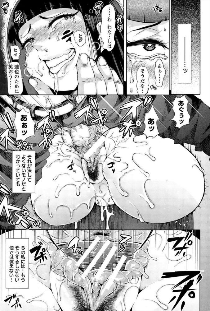 【エロ漫画】爆乳JKの千聖は幼なじみの達也に謀られてトイレで壁尻にされて肉便器になる【しょむ エロ同人】 (19)