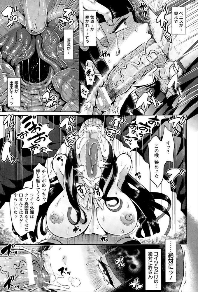 【エロ漫画】爆乳JKの千聖は幼なじみの達也に謀られてトイレで壁尻にされて肉便器になる【しょむ エロ同人】 (11)