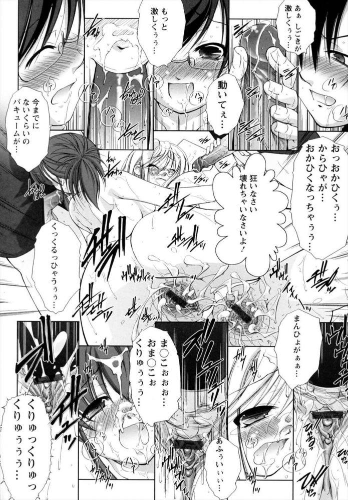 【エロ漫画】クラスのマドンナ的な存在の二人のJKがお互いライバル視しながら学校でセックスしちゃってるw【たかねのはな エロ同人】 (36)
