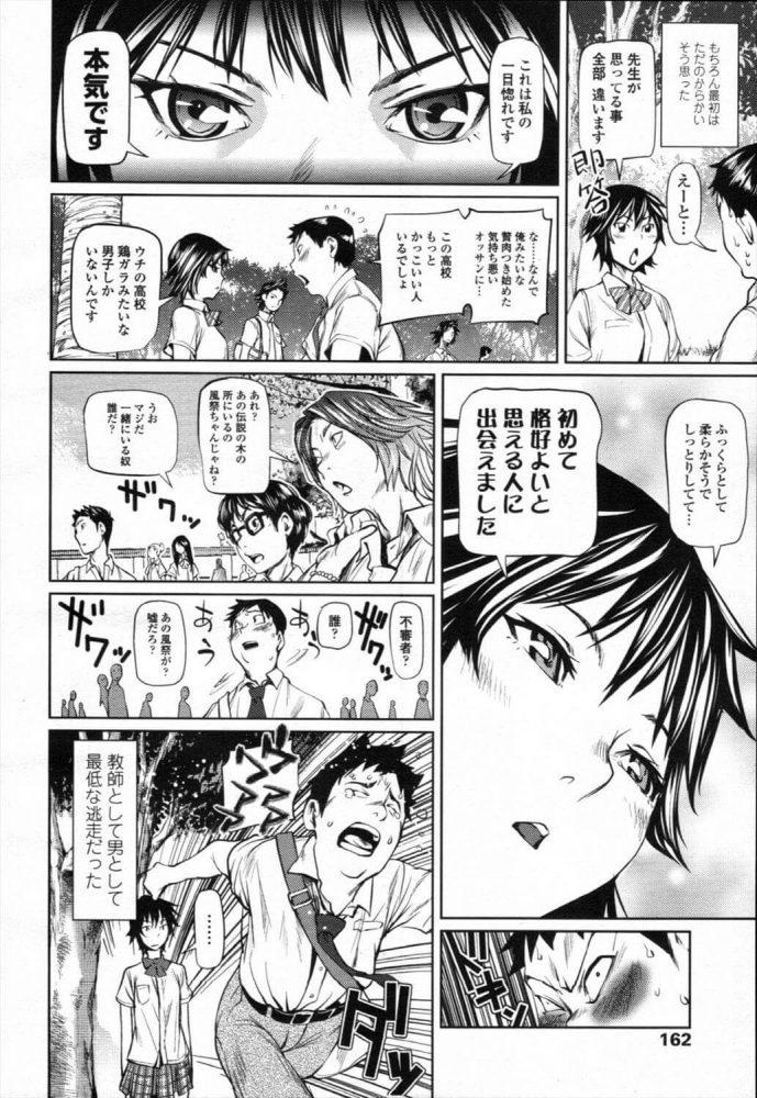 【エロ漫画】JKに本気で告られ、おっぱいやおまんこ触らされて抑制が効かなくなった教師は…【シオマネキ エロ同人】 (4)