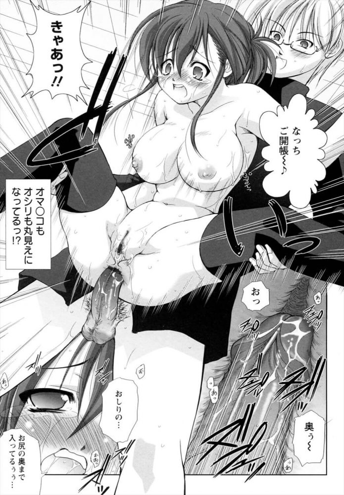 【エロ漫画】クラスのマドンナ的な存在の二人のJKがお互いライバル視しながら学校でセックスしちゃってるw【たかねのはな エロ同人】 (13)