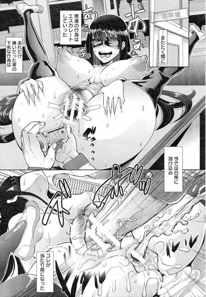 【エロ漫画】爆乳JKの千聖は幼なじみの達也に謀られてトイレで壁尻にされて肉便器になる【しょむ エロ同人】 (39)