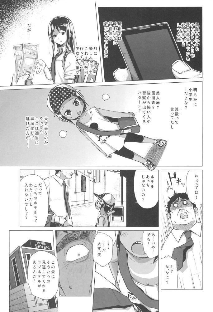 【エロ同人誌】チャットアプリで月に一度の楽しみとして援交していた男。今回の相手はなんとJS少女!?【シチテンバットウ エロ漫画】 (5)