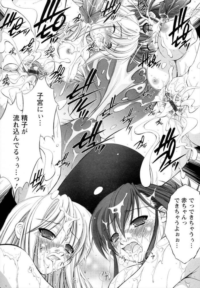 【エロ漫画】クラスのマドンナ的な存在の二人のJKがお互いライバル視しながら学校でセックスしちゃってるw【たかねのはな エロ同人】 (31)
