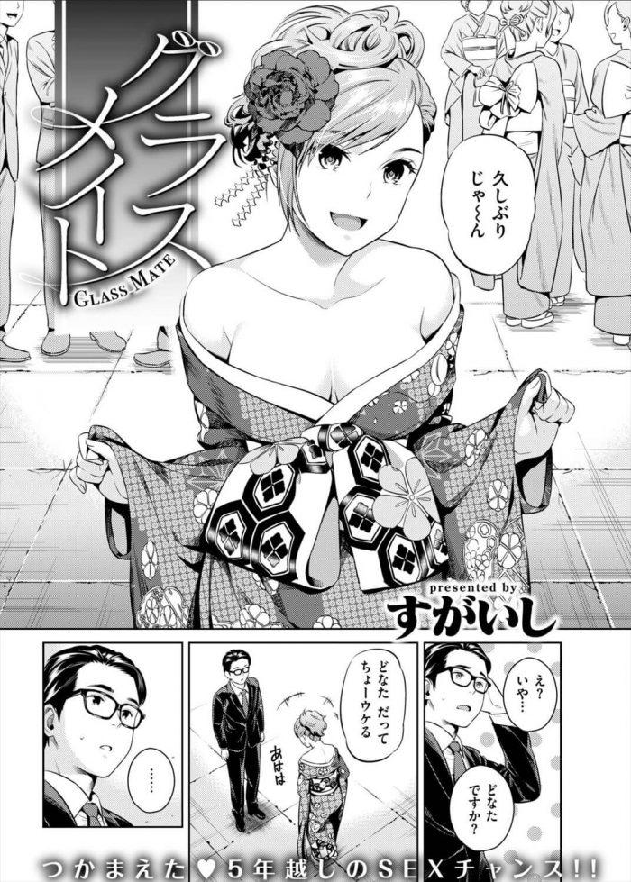 【エロ漫画】地味な眼鏡っ子だったが成人したらチャラくなってた、が成人式の帰りに…【すがいし エロ同人】 (2)