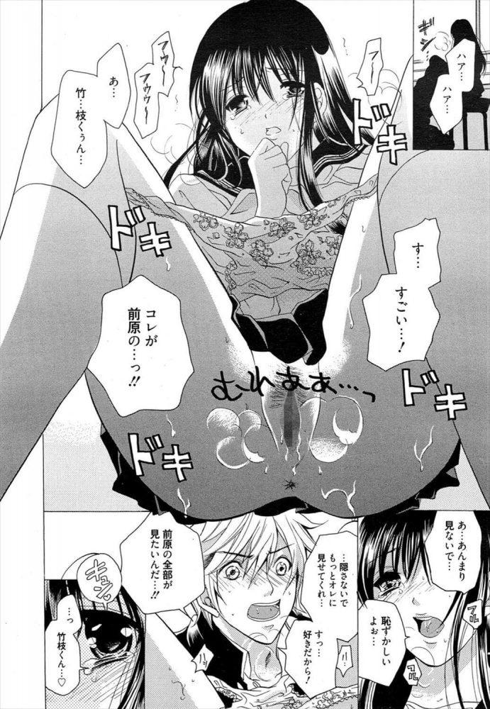 【エロ漫画】学年きっての優等生のJKが制服のままクラスメイトにおまんこクンニされイッちゃってるww【そうだばにら エロ同人】 (8)
