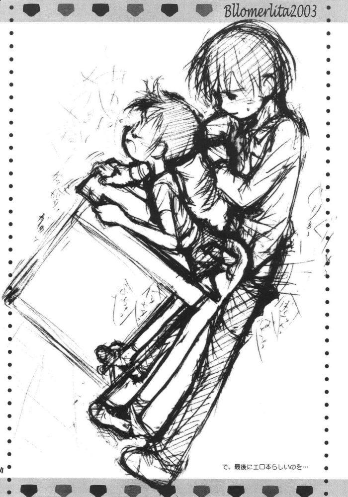 【エロ漫画】貧乳JSのほのかのことが気になる近所のお兄さんがほのかのブルマを下ろし青姦セックスしてしまう。【じどー筆記 エロ同人】 (23)