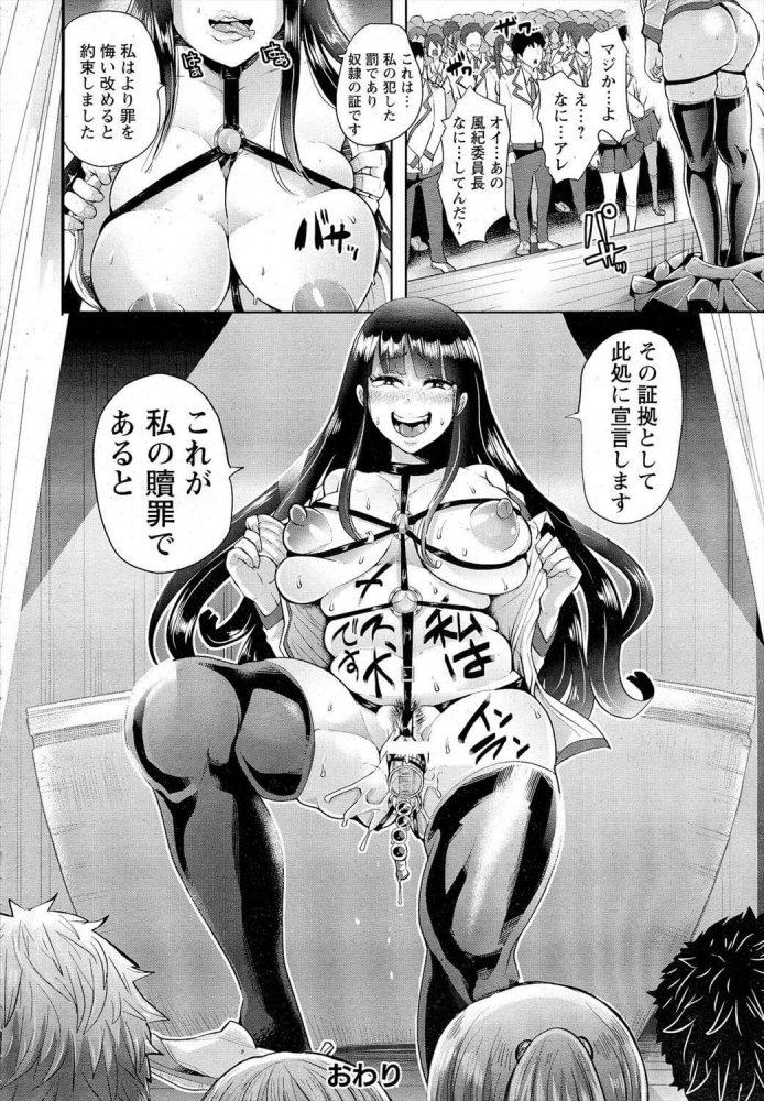 【エロ漫画】爆乳JKの千聖は幼なじみの達也に謀られてトイレで壁尻にされて肉便器になる【しょむ エロ同人】 (52)